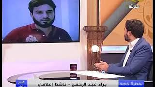 مداخلتي على شدا للحديث عن حملة الاسد يحاصر الغوطة وحالة الاهالي الإنسانية
