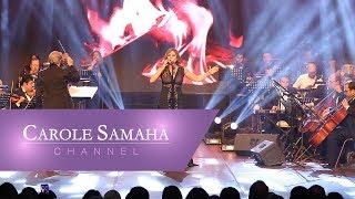 Carole Samaha - Hakhounak Live Misr Opera House 2017 / حخونك من حفل دار الأوبرا جامعة مصر ٢٠١٧