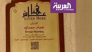 صباح العربية | أين سكن نجوم مصر؟