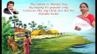 Bangla Old Modern song - Lolita Go Oke Aaj Chole Jete Bol Na by Dilruba Kabir