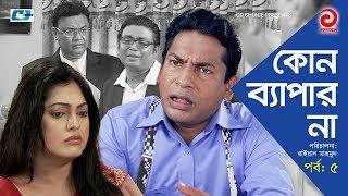 Kono Bepar Na | Episode 05 | Bangla Comedy Natok | Mosharraf Karim | Nipun | Tushar Khan | Tazin