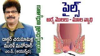 Piles | Ayurvedic Treatment | Prof. Dr. Murali Manohar Chirumamilla, M.D. (Ayurveda)
