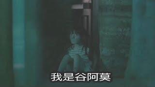 #519【谷阿莫】5分鐘看完2017真的好懸疑喔的電影《綁架者》