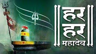 Monday Special Song : Har Har Mahadev (हर हर महादेव) - भोले बाबा हिट भजन
