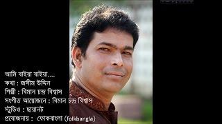Ami Baiya Jaiya Kon Ghate by Biman Chandra Biswas | Jasim Uddin | Folk Bangla | Bengali Folk Song |
