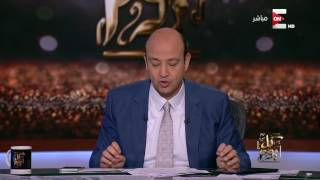 """""""الشعب يسأل""""  فقرة جديدة يقدمها الإعلامي عمرو اديب فى برنامج كل يوم"""