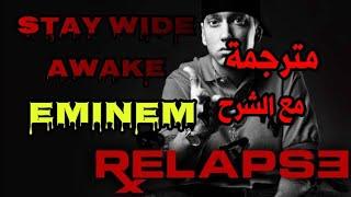 eminem - stay wide awake ترجمة أغنية إمنيم