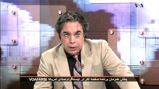 VOA Iran, صداي آمريکا ـ ايران « سندهاى ديگر از لجنزار آخوندى »؛