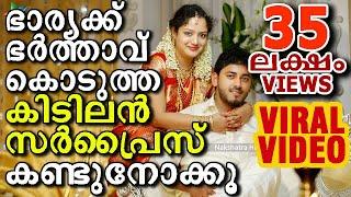 Kerala's Best Post Wedding Video 2016 (Sruthi & Dhanish)