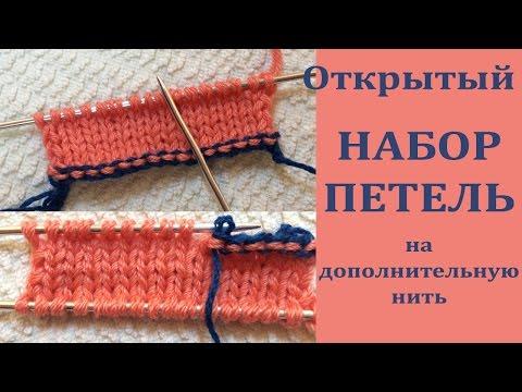 Как набрать при вязании дополнительные петли 73