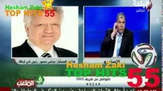شاهد مشادة المستشار مرتضى منصور النارية مع شوبير وبيبو بعد مباراة الزمالك و المقاصة  HD