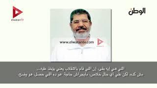 تسريب السيد الرئيس الدكتور محمد مرسى متحدثا عن السيسى