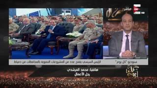 كل يوم - عمرو أديب: تقريباً في ناس بعتت رسائل تهديد للرئيس بخصوص إسترداد أراضي الدولة
