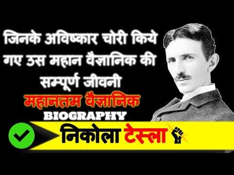 Nikola Tesla Biography in HINDI Tesla Vs Thomas Alva Edison & Guglielmo Marconi