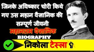 Nikola Tesla Biography in HINDI |  Tesla Vs Thomas Alva  Edison & Guglielmo Marconi
