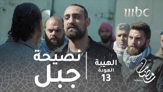 مسلسل الهيبة - الحلقة 13 - شاهين يعمل بنصيحة جبل