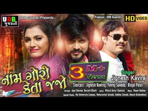 Xxx Mp4 Jignesh Kaviraj Naam Gori Keta Jajo VIDEO SONG Yuvraj Suvada UDB Gujarati 3gp Sex