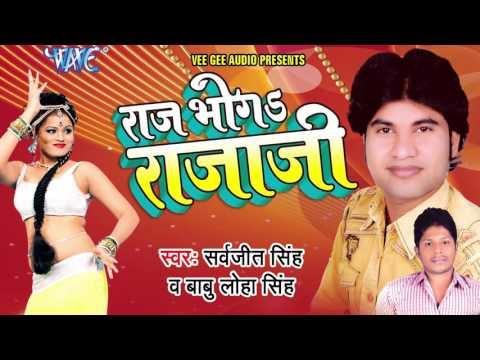Xxx Mp4 DJ SONG तेरे डी जे का दिवाना Raj Bhoga Raja Ji Sarvjeet Singh Hindi Hot Song 3gp Sex