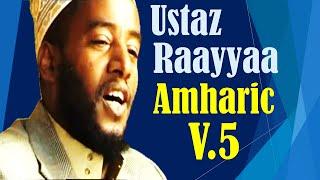 Raayyaa Abbaa Maccaa Amharic Menzuma V. 5