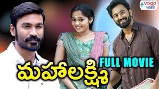 Mahalakshmi Telugu Full Movie   Telugu 2017 Movies    Dhanush, Unni Mukundan, Ananya