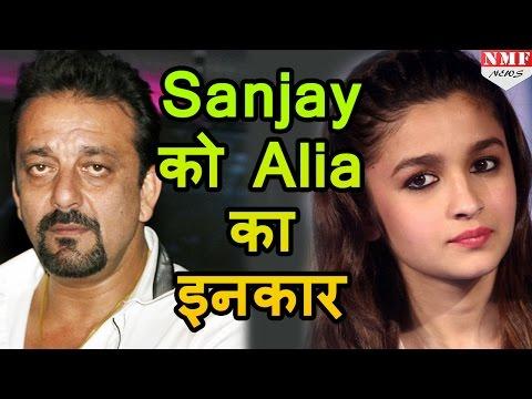Xxx Mp4 जानिए Alia Bhatt ने किस लिए Sanjay Dutt को किया इन्कार 3gp Sex