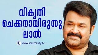 Lal was a naughty boy : Kaviyoor Ponnamma | Kaumudy TV