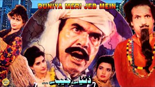 DUNYA MERI JAIB MAIN -  REEMA, NARGIS, UMAR SHARIF - OFFICIAL PAKISTANI MOVIE