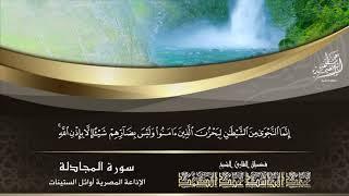 الشيخ عبد الباسط عبد الصمد | سورة المجادلة 9 - 11 | الإذاعة المصرية عام 1960م