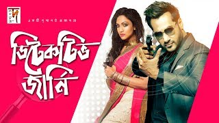 Bangla Natok 2017 | Detective Journey | ft Sojol | Bindu | ☢☢OFFICIAL☢☢