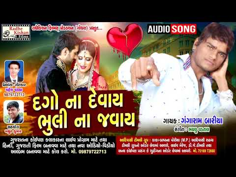 New Bewafa Gujarati Song 2018   Dago Na Devaye Bhuli Na Jawaye   Gangaram Bariya   Mahesh Pandya