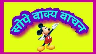Reading marathi simple sentences सोपे वाक्य वाचन भाग -1 sope vakya vachan bhag -1