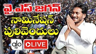 వై ఎస్ జగన్  నామినేషన్ లైవ్ | YS Jagan Pulivendula Nomination Live | YSRCP Pulivendula Live | Alo Tv