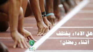 هل انجازك لتمارينك يختلف أثناء رمضان؟