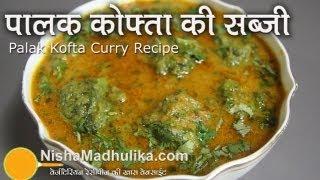Palak Kofta Curry Recipe -  Spinach kofta Curry Recipe