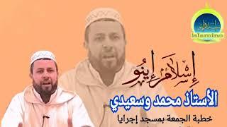 الأذان من الشعائر العظيمة للإسلام | ذ.محمد وسعيدي