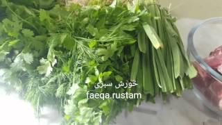 Korshet sabzi (خورش سبزی) | Faeqa Rustam