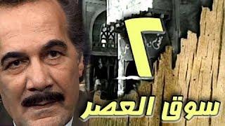 مسلسل ״سوق العصر״ ׀ محمود ياسين – احمد عبد العزيز ׀ الحلقة 02 من 40
