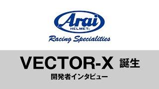 VECTOR-X 誕生 〜開発者インタビュー