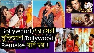 বলিউডের সেরা মুভি গুলো যদি টলিউডে তৈরী হয়   If Bollywood Movies remake in Tollywood