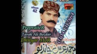 Urs Chandio Old Songs Tunhijo Bi Ko Time Tavak Ali Bozdar