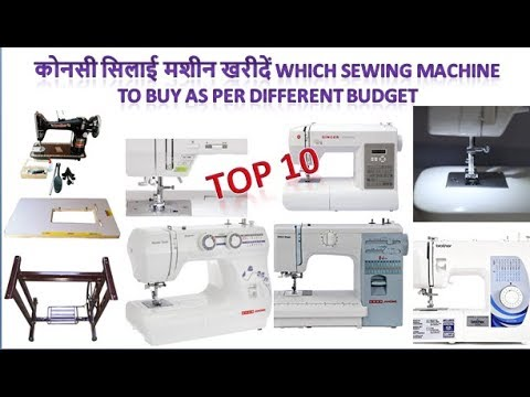 Xxx Mp4 कोनसी सिलाई मशीन खरीदें Which Sewing Machine To Buy As Per Different Budget Top 10 3gp Sex