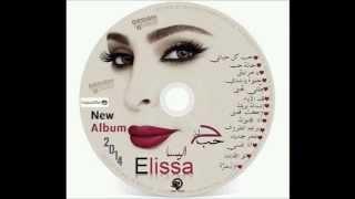 Elissa - Halet Hob - إليسا حالة حب - ألبوم كامل 2014