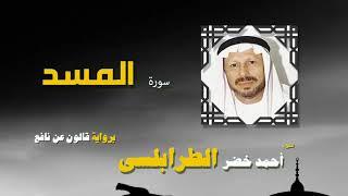 القران الكريم كاملا بصوت الشيخ احمد خضر الطرابلسى | سورة المسد