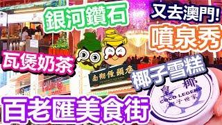 [Poor travel澳門] 澳門銀河鑽石噴泉秀!「百老匯美食街」試下街頭小食!瓦煲凍奶茶、皇椰椰子雪糕!Galaxy Macau & Broadway Macau 2017