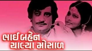 Bhai Behen Chalya Mosal | 1985 | Gujarati Full Movie | Madhvi Pandya, Arvind Trivedi