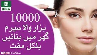 Glow Serum | Get Shiny & Glowing Skin 100% Working | Pak Totkay