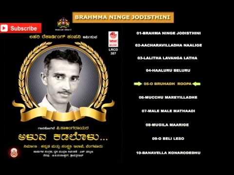 Xxx Mp4 Folk Songs Brahmma Ninge Jodisthini Songs Kannada Songs 3gp Sex