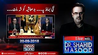Live with Dr.Shahid Masood | 20-September-2018 | PM Imran Khan | Nawaz Sharif | Saudi Arabia |