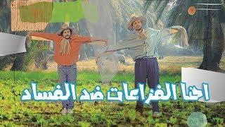 لمن اثير يشتغل فزاعة هو ومحمد شكري حتى يطردون الفساد #ولاية بطيخ #تحشيش #الموسم الرابع