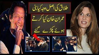 Imran khan and jemima Khan Complete story Married to Divorced |Urdu/Hindi